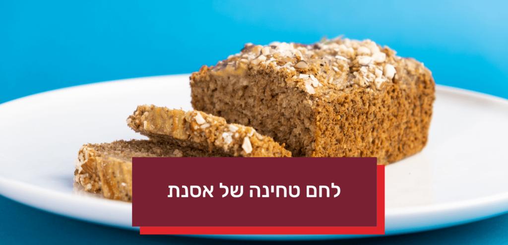 לחם טחינה של אסנת