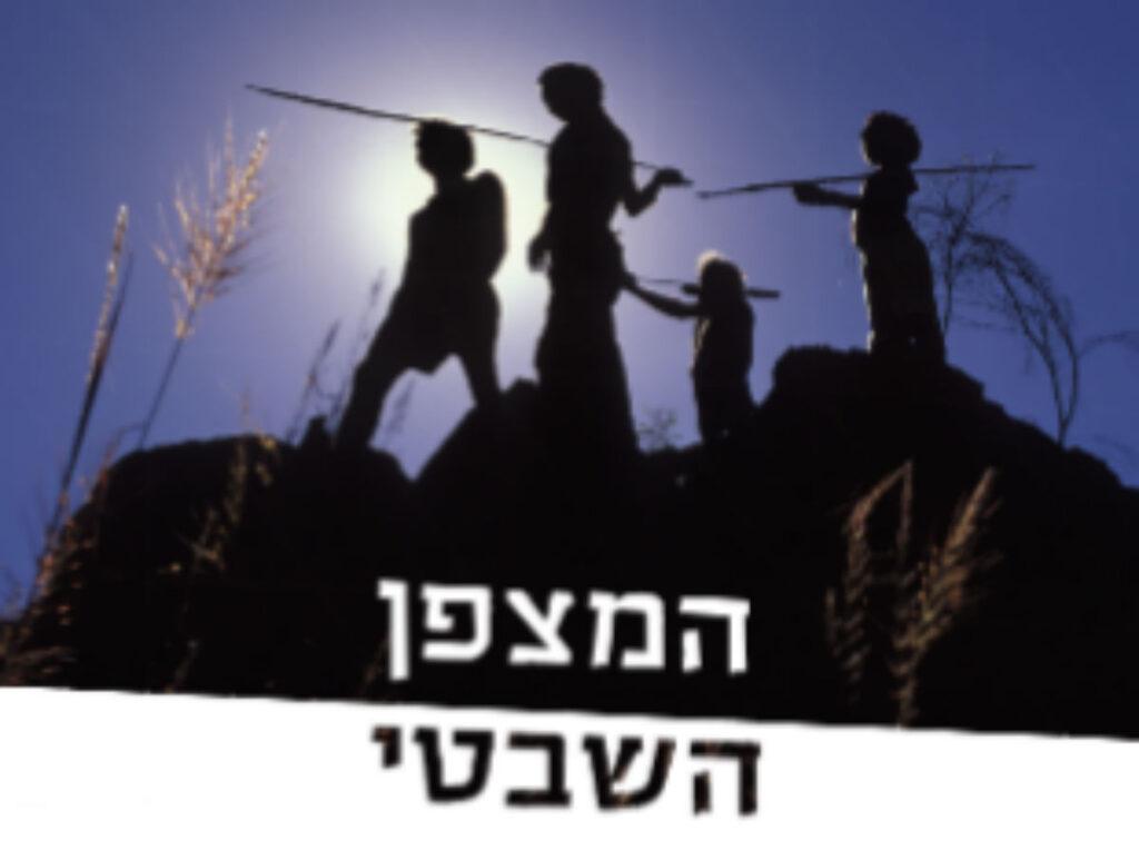 המצפן השבטי/ שמואל ערפלי